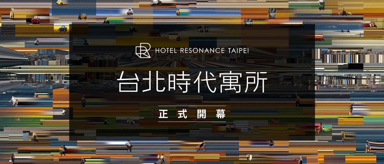 衡美作品新訊:臺北時代寓所12/2開幕!