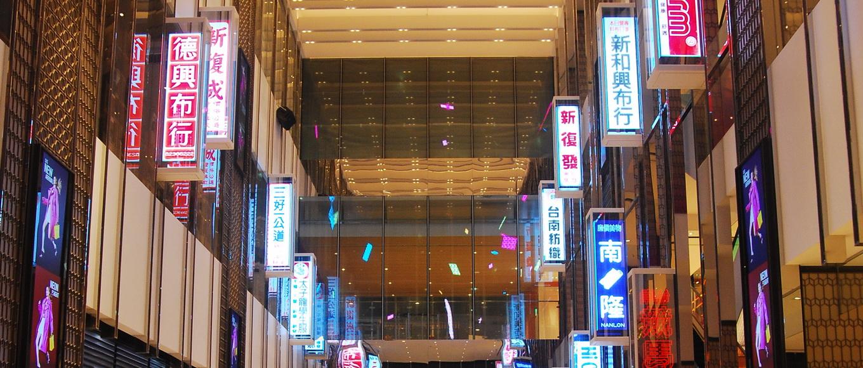 衡美作品新訊:南紡購物中心 A2館 開幕!